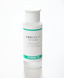 院内調剤化粧品一覧高濃度ビタミンCローション