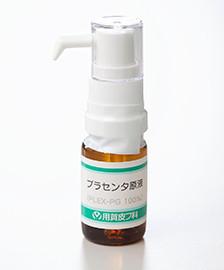 院内調剤化粧品一覧プラセンタ原液