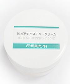 院内調剤化粧品一覧ピュアモイスチャークリーム